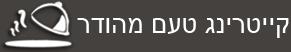 לוגו קייטרינג בטעם מהודר